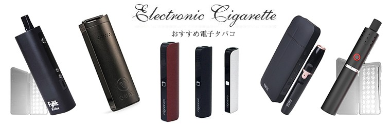 Electronic Cigarette  おすすめ電子タバコ