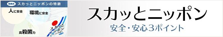 スカッとニッポン 安全・安心3ポイント