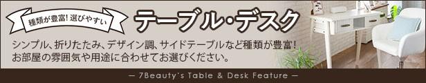 ネイルテーブル一覧
