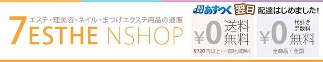 7エステNshop店