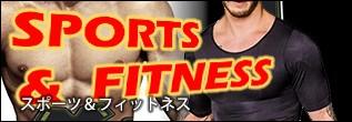 スポーツ&フィットネス