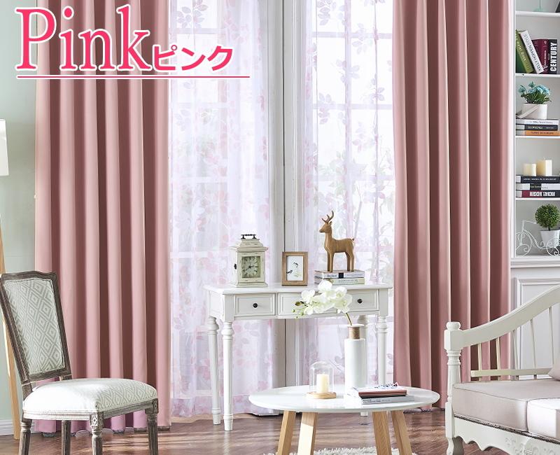 遮光カーテン+プリントレースのセット50サイズ均一カーテン