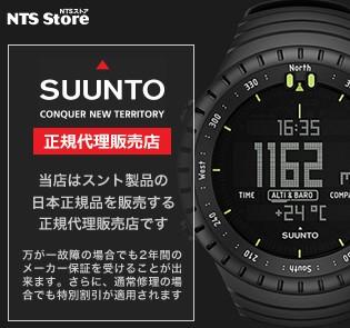当店はSUUNTO(スント)製品の日本正規品を販売する正規代理販売店です