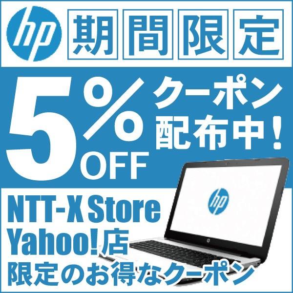 日本HP(ヒューレット・パッカード)ノートパソコン・プリンター限定5%OFFクーポン