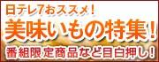 日テレ7おススメ!美味いもの特集!!