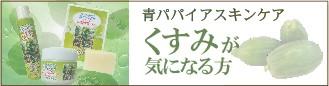青パパイア/化粧品/肌荒れ/石けん/化粧水