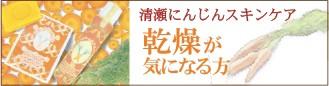 清瀬/にんじん/化粧品/コスメ/石けん