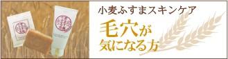 東久留米/柳久保小麦/ふすま/石けん/毛穴