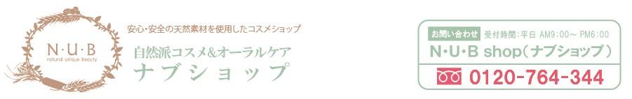 化粧品/nubshop/ナブショップ/NUB/コスメ