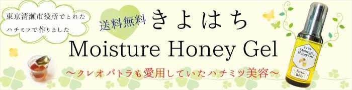 美容保湿ジェル/スキンケア/はちみつ/コスメ