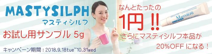 歯磨き粉/歯周病/マスティック/お試し用/サンプル