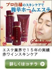赤ワイン/化粧品/ポリフェノール/コスメ/エイジングケア