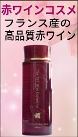 赤ワイン/コスメ/ポリフェノール/エイジングケア