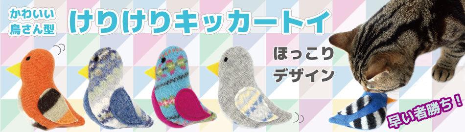 かわいい鳥さんデザインのけりぐるみ・猫おもちゃ