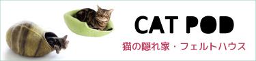 フェルト猫ハウス「キャットポッド(Cat Pod)」