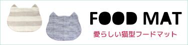 猫の顔型フードマット