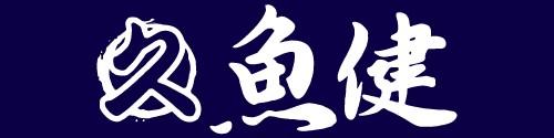 沼津港 魚健 ロゴ