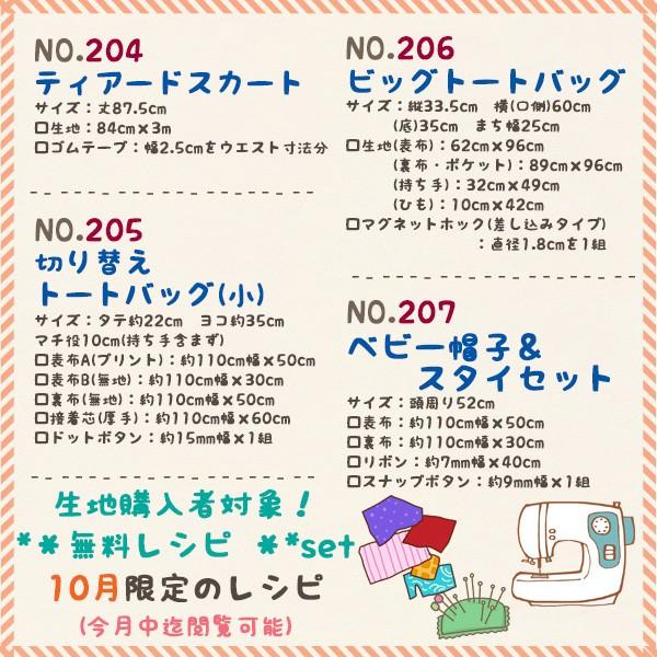 生地通販 布1000ネット ヤフー店 , フリーレシピ(無料レシピ
