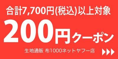 【200円OFF】合計金額5400円(税込)以上対象