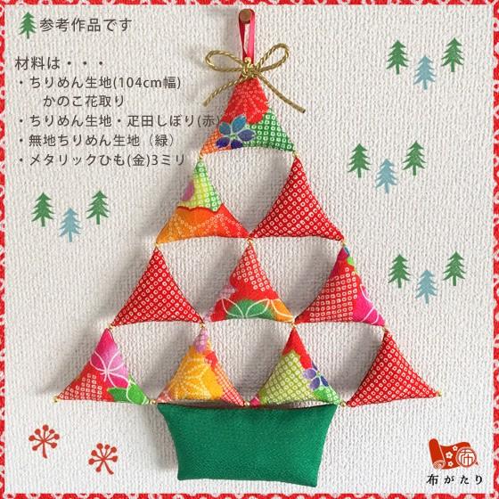 和風クリスマス飾り