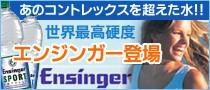 世界最高硬度 エンジンガー登場!