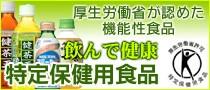 厚生労働省が認めた機能性食品 飲んで健康 特定保健用食品