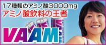 17種類のアミノ酸3000mg アミノ酸飲料の王者 VAAM