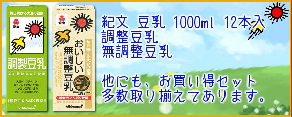 Yahoo!最安値に挑戦!!紀文豆乳1リットル