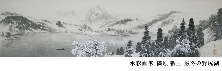 水彩画家 篠原 新三  厳冬の野尻湖