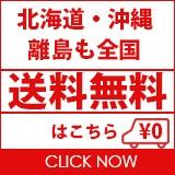 沖縄・離島も送料無料