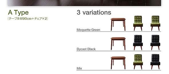 ソファダイニング【ダーニー】3点セット Aタイプ(テーブルW90cm+チェア×2) 【沖縄・離島も送料無料】