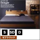 フロアベッド Deeger【ディージャー】