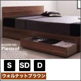 収納ベッド Pleasat【プレザート】
