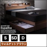 収納ベッド Espelho【エスペリオ】