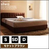ファブリックベッド silwa【シルワ】