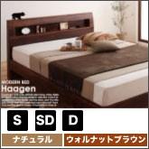 すのこベッド Haagen【ハーゲン】