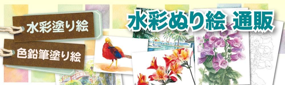 水彩・色鉛筆・水彩色鉛筆の塗り絵販売サイト