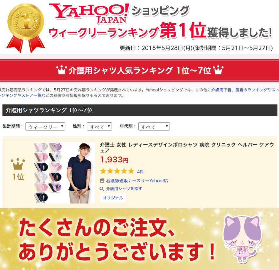 Yahoo!ショッピングランキング1位獲得