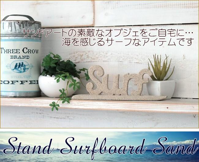スタンドサーフボード サンドSurf