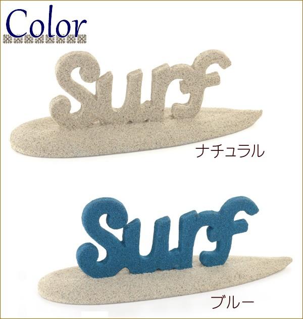 スタンドサーフボードサンドSurf カラー