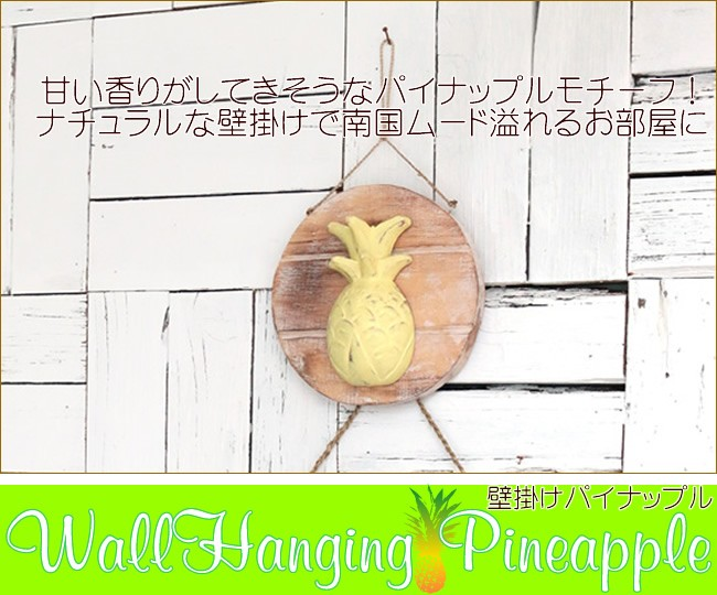 壁掛けパイナップル