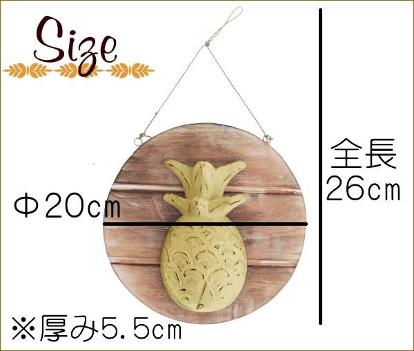 壁掛けパイナップル サイズ
