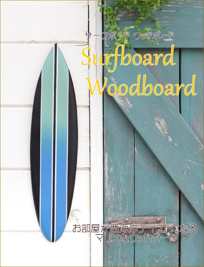 サーフボード ウッドボード