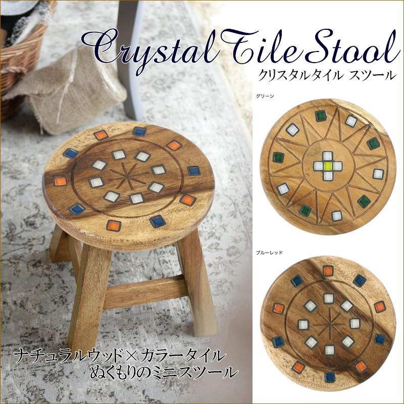 クリスタルタイル スツール