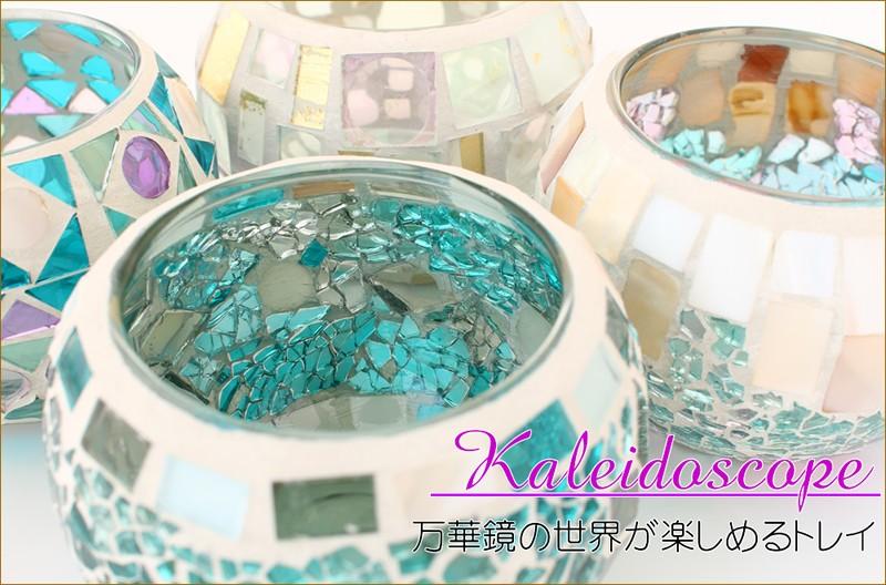 モザイクガラスホルダー  万華鏡