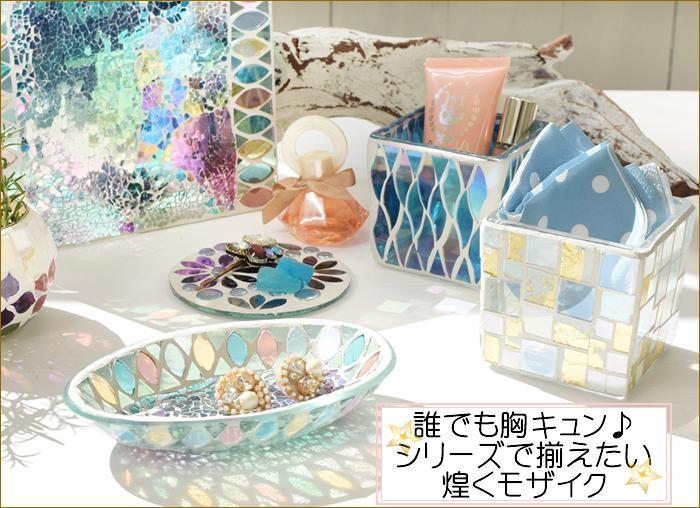 モザイクガラスシリーズ
