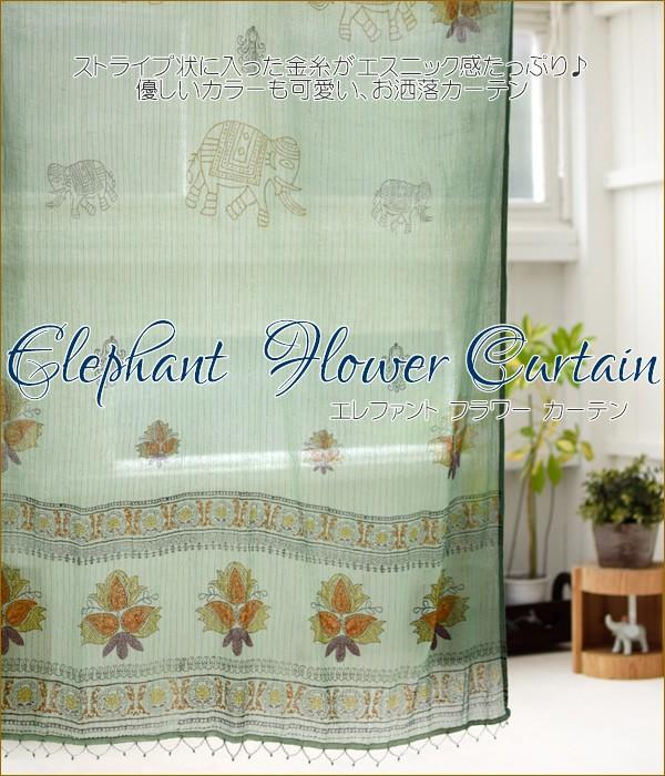 エレファントフラワー カーテン