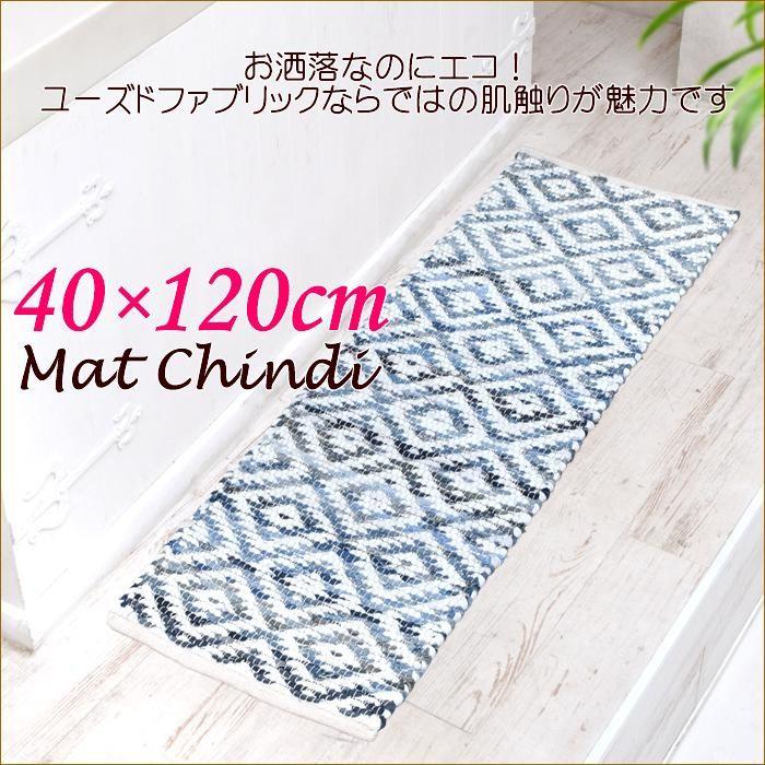 マット チンディ 40×120cm