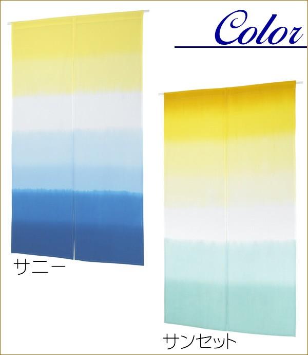 のれんスケープ カラー