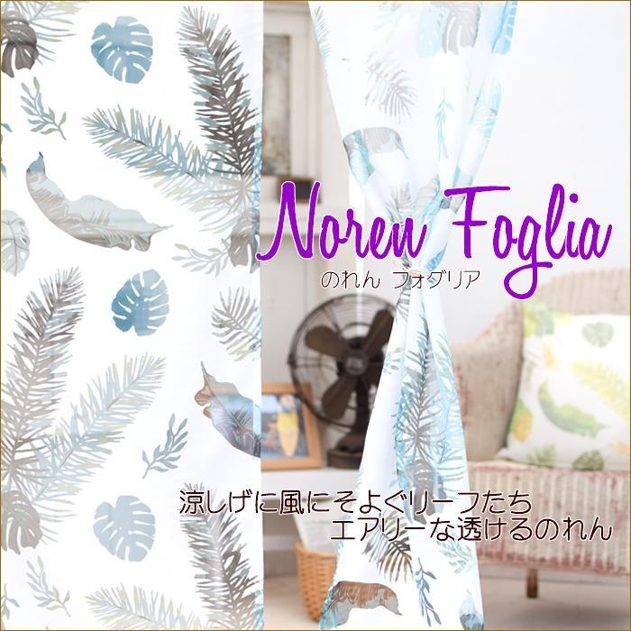 のれん フォグリア